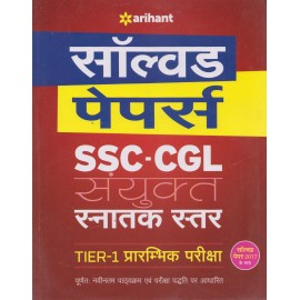SSC CGL Tier - I Solved Papers (2012-2017) (English, Paperback)