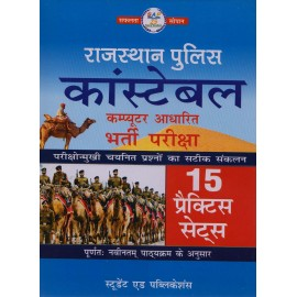 Student's and Publications [Rajasthan Police Constable Recruitment 15 Practice Sets (Hindi) Paperback]
