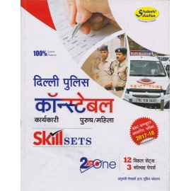 Student's Selection [Delhi Police Constable Skill Tests 2 in One 12 Skill Test and 3 Solved papers (Hindi), Paperback]