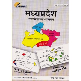Takshila Publication [Madhya Pradesh Manchitravali Adhyayan (Hindi), Paperback] by Narendra Singh Somvanshi