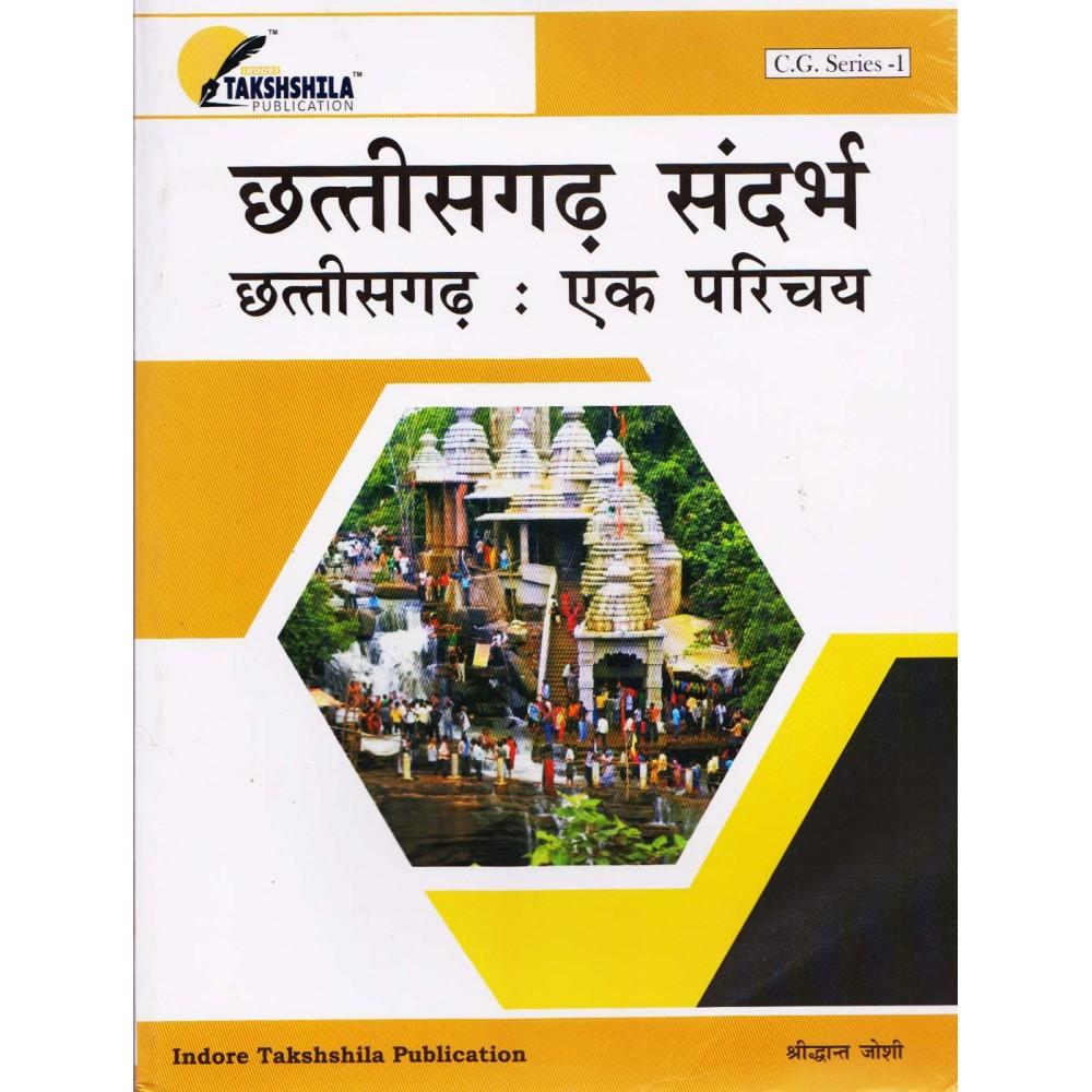Takshshila Publication [Chhattisgarh Sandarbh ek Parichaya (Hindi), Paperback] by Sridant Joshi