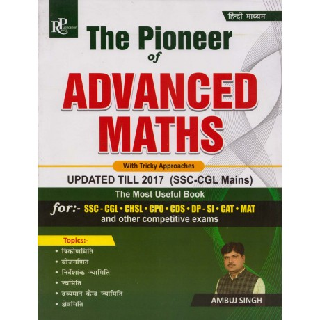 The Pioneer of Advanced Maths updated till 2017 (Hindi) Paperback by Ambuj Singh