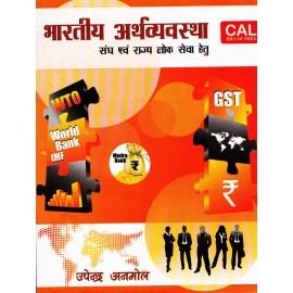 Times Sangrah Publication [Bharatiya Arthvyavastha (Indian Economy) (Hindi), Paperback] Upedra Anmol