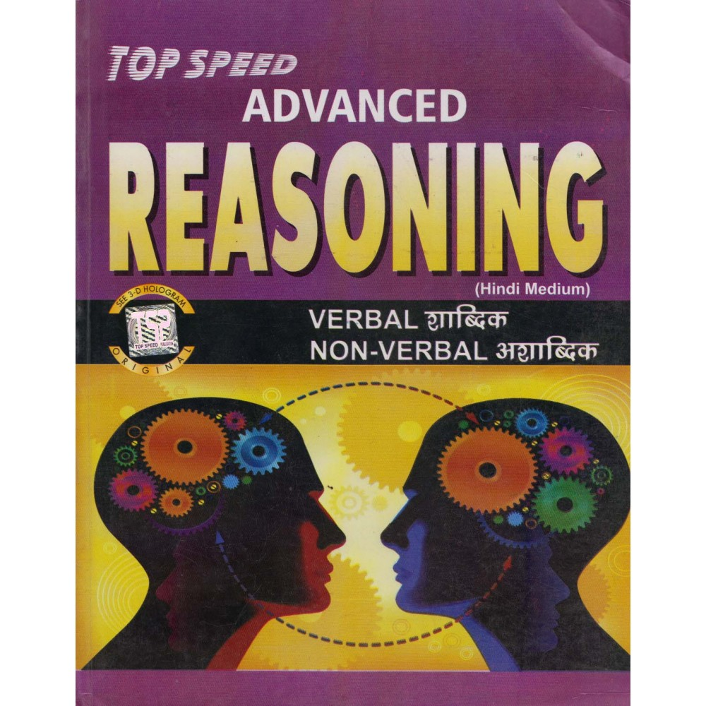 Top Speed Publication [Top Speed Advanced Reasoning (Hindi), Paperback] by Anil Kumar