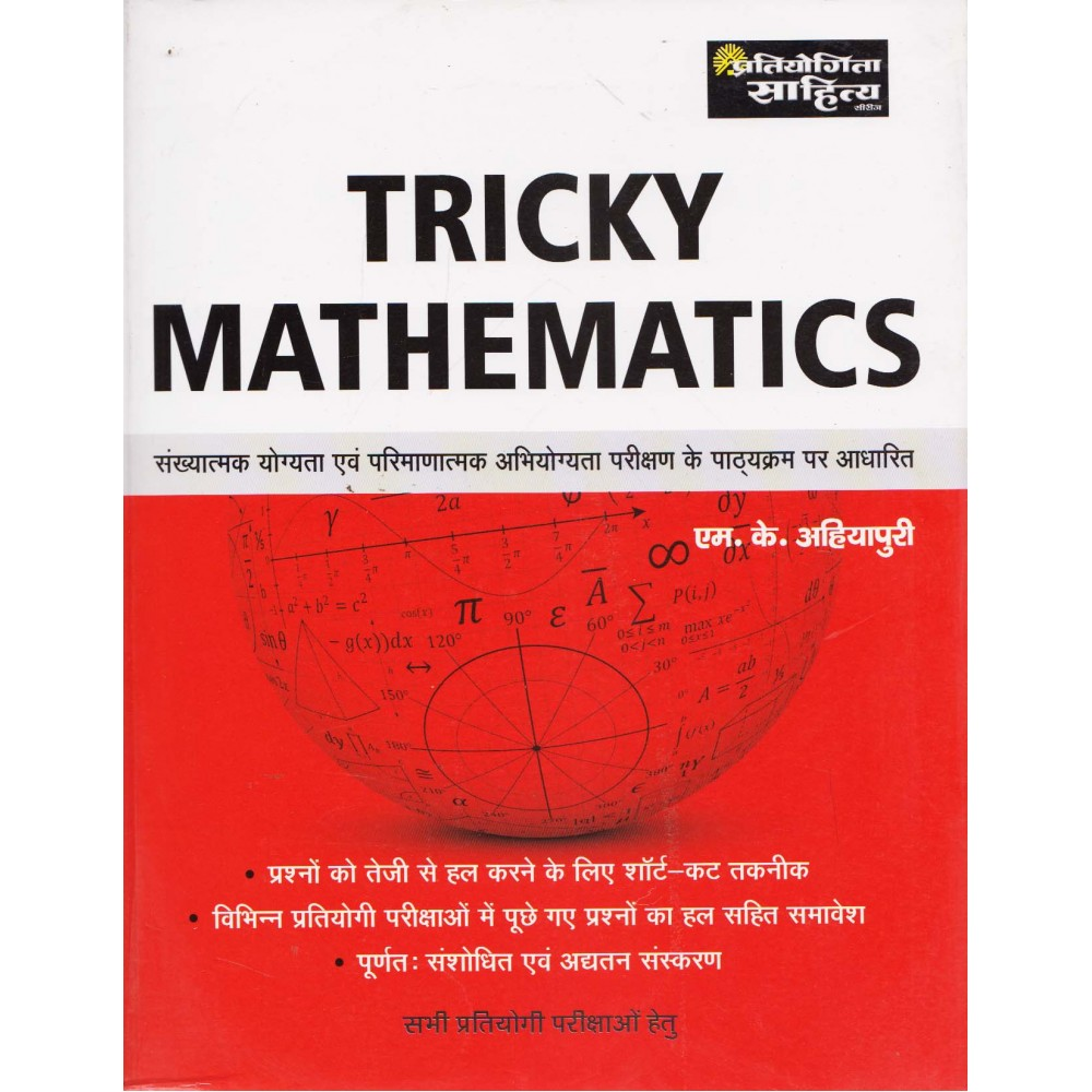 Tricky Mathematics (ट्रिकी मैथमेटिक्स) (Hindi, Paperback) by Dr. M. K. Ahiyapuri