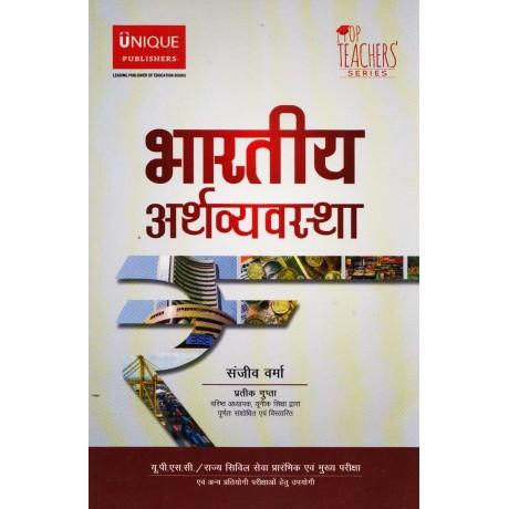 Unique - Bharatiya Arthvyavastha (भारतीय अर्थव्यवस्था) Indian Economy (Hindi, Paperback) by Sanjiv Verma