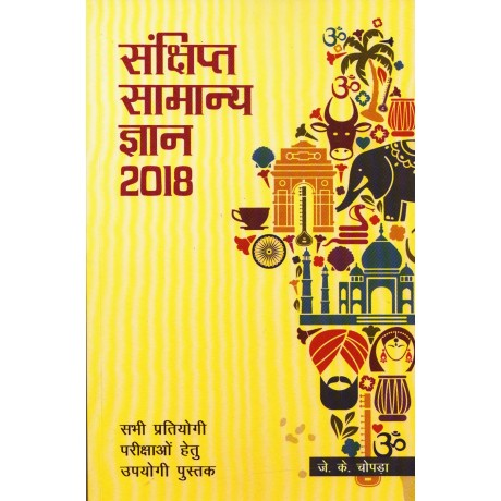 Unique Publication [Sanchipta Samanya Gyan 2018 (General Knowledge 2018) (Hindi), Paperback] by J. K. Chopra