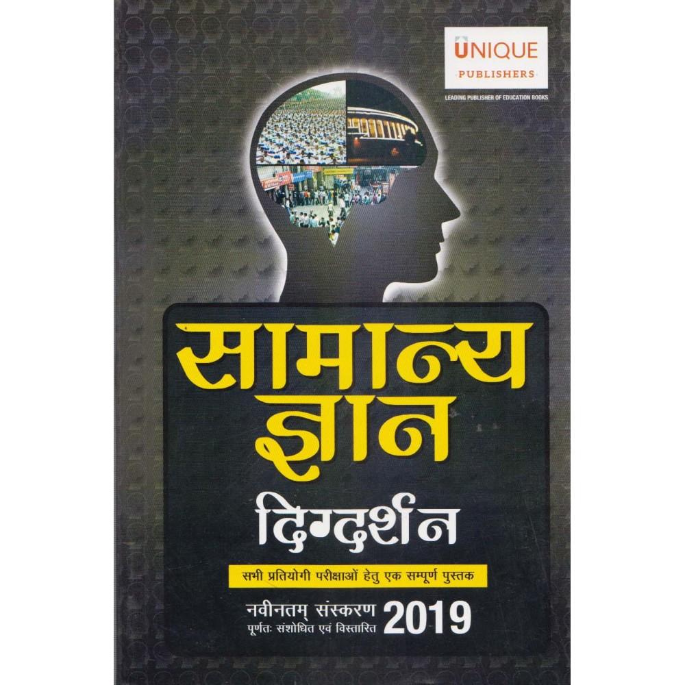 Unique Publication [Sanchipta Samanya Gyan Digdarshan (Hindi) Paperback] by J. K. Chopra