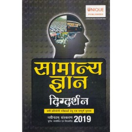 Unique Publication [Sanchipta Samanya Gyan Digdarshan (Hindi) Paperback] by J. K. Chopra