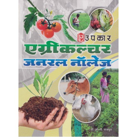 Upkar Publication [Agriculture General Knowledge (Hindi) Paperback] by Dr. O. P. Rajput