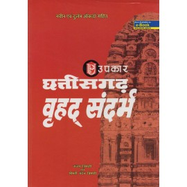 Upkar Publication [Chhattisgarh Vrahad Sandarbh (Hindi)] by Sanjay Tripathi & Chandan Tripathi