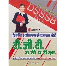 Upkar Publication [DSSB TGT Examination (Hindi) Paperback] by Dr. Lal and Jain