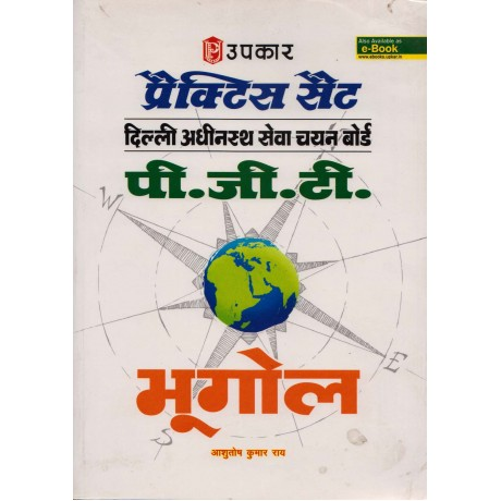 Upkar Publication - DSSSB PGT Bhoogol (HIndi, Paperback) by Ashutosh Kumar Ray