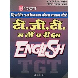 Upkar Publication [DSSSB PGT Examination Recruitment, English, Paperback] by Dr. B. B. Jain