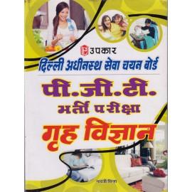 Upkar Publication [DSSSB PGT Gram Vigyan, Paperback] by Gayatri Sinha