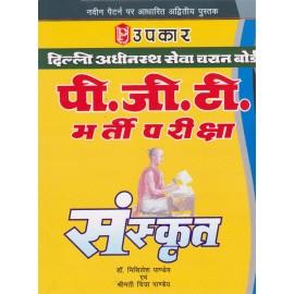 Upkar Publication [DSSSB PGT Sanskrit, Paperback] by Mithilesh Pandey & Chitra Pandey