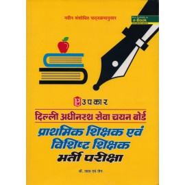Upkar Publication [DSSSB Prathamik Shikshak avam vishisht Shikshak TGT/PGT (Hindi), Paperback] by Dr. Lal & Jain