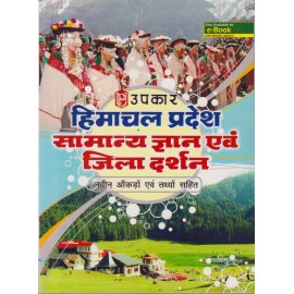 Upkar Publication [Himachal Pradesh Samanya Gyan and Jila Digdarshan (Hindi), Paperback] by M. K. Dixit and R. K. Singh