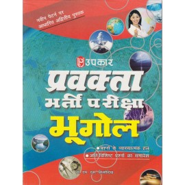 Upkar Publication [Pravakta Examination Bhoogol (Geography) (Hindi) Paperback] by Dr. M. S. Sisodiya
