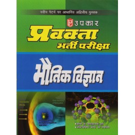 Upkar Publication [Pravakta Examination Recruitment, Bhautik Vigyan (Hindi) Paperback] by Dr. H. P. Sharma and Dr. S. P. Tripathi