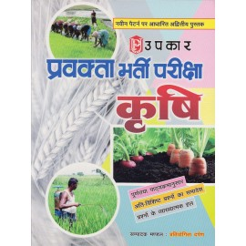 Upkar Publication [Pravakta Recruitment Examination - Krishi (Agriculture) Paperback]