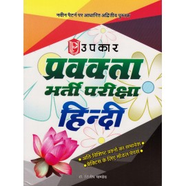 Upkar Publication [TGT Hindi, Paperback] by Dr. Dileep Pandey