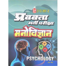 Upkar Publication [TGT Manovigyan (Psychology) (Hindi), Paperback] by Ruchi Singh