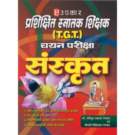 Upkar Publication [TGT Recruitment Examination Sanskrit, Paperback] by Dr.Savitur Prakash Gangvar and Mithilesh Gangvar