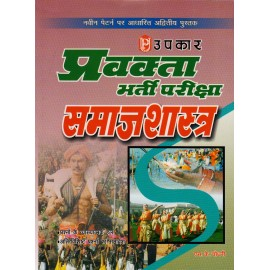 Upkar Publication [TGT Samajshastra (Sociology) (Hindi), Paperback] by S. K. Chaudhary