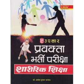 Upkar Publication [TGT Sharirik Shiksha (Hindi), Paperback] by Dr. Ashok Kumar Pandey
