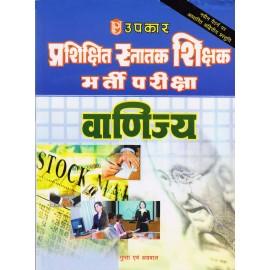 Upkar Publication [TGT Vadigya (Commerce), Paperback] by Gupta and Agarwal
