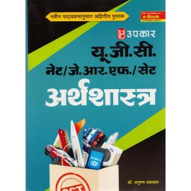 Upkar Publication [UGC - Net/JRF/SET Arthshastra (Economics) Paper - I & II with Previous Years Question Paper & Explanation (Hindi), Paperback] by Dr. Anupam Agarwal