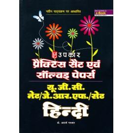 Upkar Publication [UGC NET/JRF/SET Hindi, Paper - II & III Practice Sets, Paperback] by Prof. Adarsh Parashar