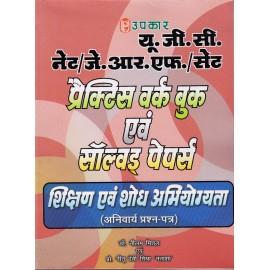 Upkar Publication [UGC NET/JRF/SET Shikshan avam shodh Abhiyogyata, Paper - II & III Practice Sets, (Hindi) Paperback] by Dr. Nilam Mittal and Prof. Nitu Devi Mishra