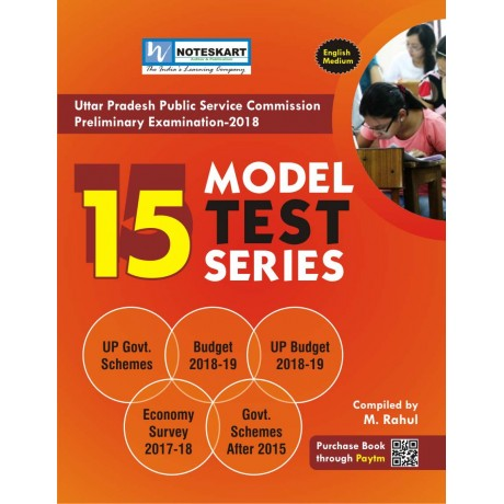 UPPSC 15 Model Practice Paper (English, Paperback) by M. Rahul