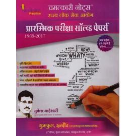 Vaishnavi Prakashan [MP PSC PT Solved Papers 1989-2017 (Hindi), Paperback] by Mukesh Maheshwari