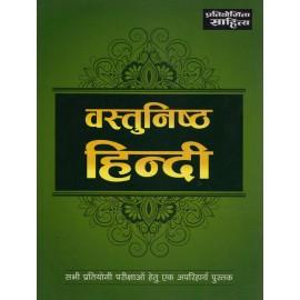 Vastunishtha Hindi (वस्तुनिष्ठ हिंदी) Objective Hindi, Paperback by Dr. Ashok Tiwari