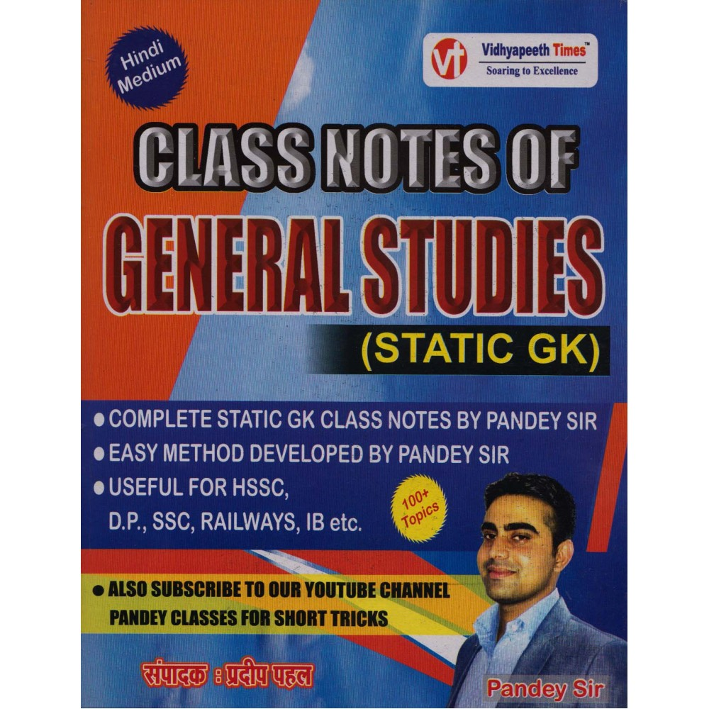 Vidhyapeeth Times Publication [Class Notes of General Studies (Static GK)  (Hindi), Paperback] by Pradeep Pahal & Pandey Sir