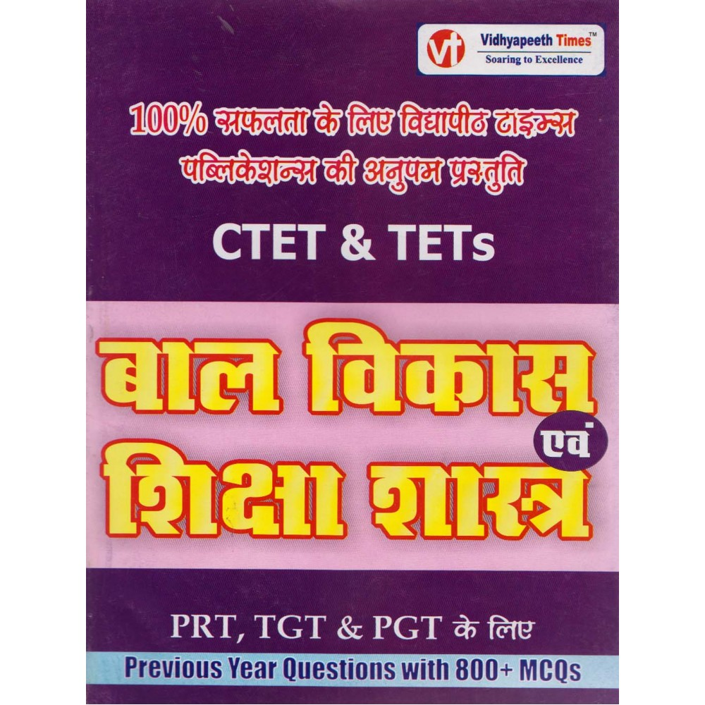Vidhyapeeth Times Publication [CTET & TETs Bal Vikas and Siksha shastra  PRT, TGT & PGT with Previous Years Question (800+ MCQs) (Hindi), Paperback]  by