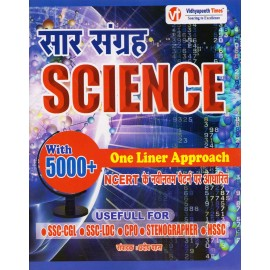 Vidhyapeeth Times Publication [SCIENCE SAR SANGRAH with 5000+ One Liner Approach (Hindi), Paperback] by Pradeep Pahal