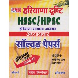 Vidit Publication [HSSC/HPSC Haryana Dristi Chapterwise Solved Paper with Haryana Budget 2016-17 (600+ Objective Question) (Hindi), Paperback] by Anil Kumar and Naveen Garg