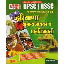 Vidit Publications [Haryana Samanya Gyan v Manchitravali (HPSC, HSSC) (Hindi) 3rd Edition, Paperback] by Pawan Kumar & Naveen Garg