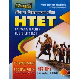 Vidya Darpan Publications [HTET Haryana Teacher Eligibility Test + 15 Sample Test + 5 Original Papers (2011, 2012, 2013, 2014, 2015 and 2016) with Solution HISTORY for Level - III (PGT), Paperbac]