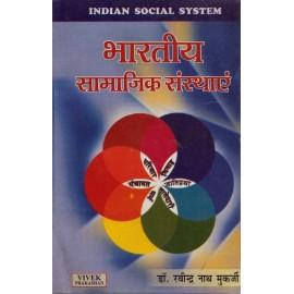 Vivek Prakashan [Bharatiya Samajik Sansthayen (Indian Social System) (Hindi), Paperback] by Dr. Ravindra Nath Mukherjee