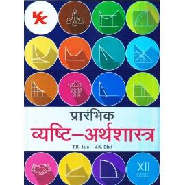 VK Global Publications PVT LTD [Prambhik Vyasti Arthshastra CLASS - XII (Hindi), Paperback] by T.R. Jain & V. K. Ohri