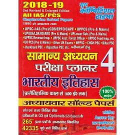 Youth Competition – 2018-19 Samanya Adhyayan Planner – 4 'Bharatiya Itihas' Chapterwise Solved Paper (Hindi, Paperback) by Anand Kumar Mahajan