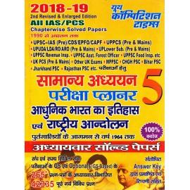 Youth Competition – 2018-19 Samanya Adhyayan Planner – 5 'Adhunik Bharat ka Itihas avam Rashtriya Andolan' Chapterwise Solved Paper (Hindi, Paperback) by Anand Kumar Mahajan