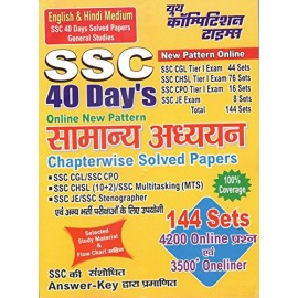 Youth Competition Times Publication [SSC 40 Day's Online New Pattern Samanya Gyan Chapterwise Solved Papers (144 Sets + 4200 Online Question + 3500 oneliner (Hindi)]