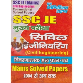 Youth Competition Times Publication [SSC JE Main Examination Civil Engineering Mains Solved papers 2004 till date (Hindi)]