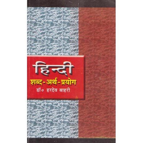Abhivyakti Publication [Hindi Shabd Arth and Prayog] Author - Dr. Hardev Bahari
